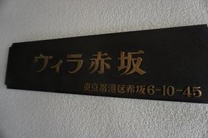 ヴィラ赤坂の看板