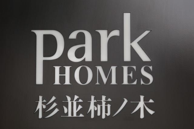 パークホームズ杉並柿ノ木の看板