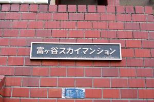 富ヶ谷スカイマンションの看板