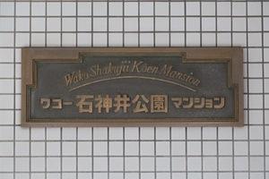 ワコー石神井公園マンションの看板