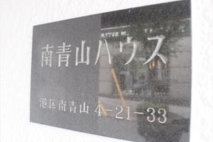 南青山ハウスの看板