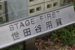 ステージファースト世田谷用賀の看板