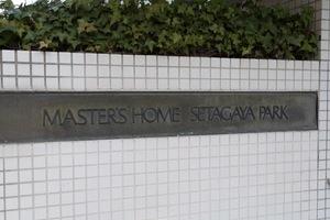 マスターズホーム世田谷パークの看板
