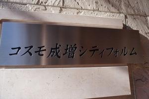 コスモ成増シティフォルムの看板