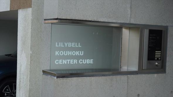 リリーベル港北センターキューブの看板