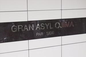 グランアジール大島パークサイドの看板