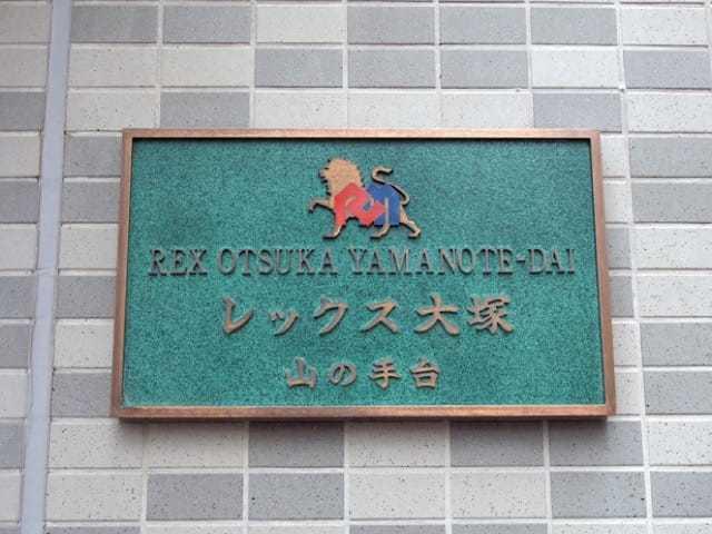 レックス大塚山の手台の看板