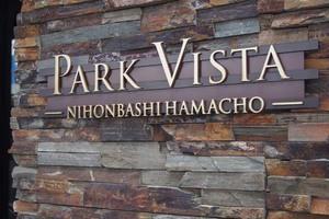パークヴィスタ日本橋浜町の看板