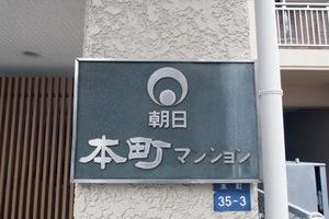 朝日本町マンションの看板