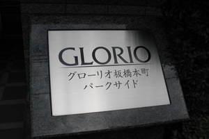 グローリオ板橋本町パークサイドの看板