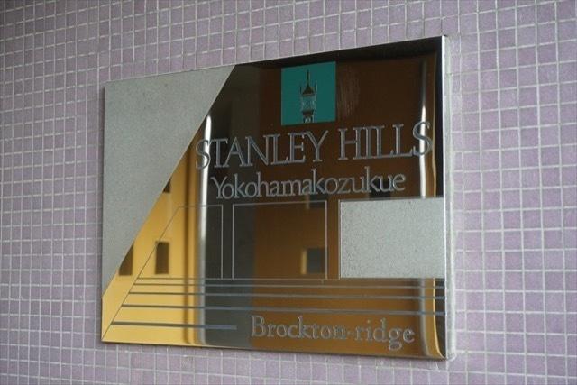 スタンレーヒルズ横浜小机の看板