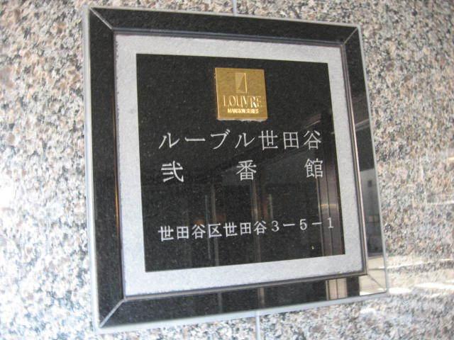 ルーブル世田谷弐番館の看板