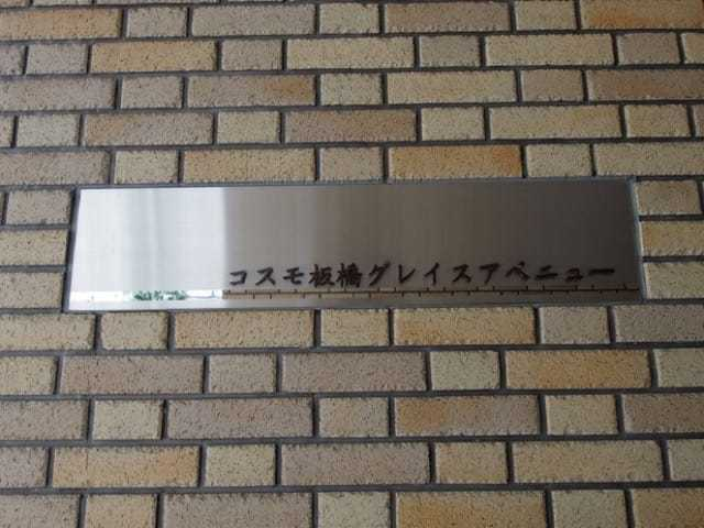 コスモ板橋グレイスアベニューの看板