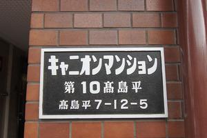 キャニオンマンション第10高島平の看板