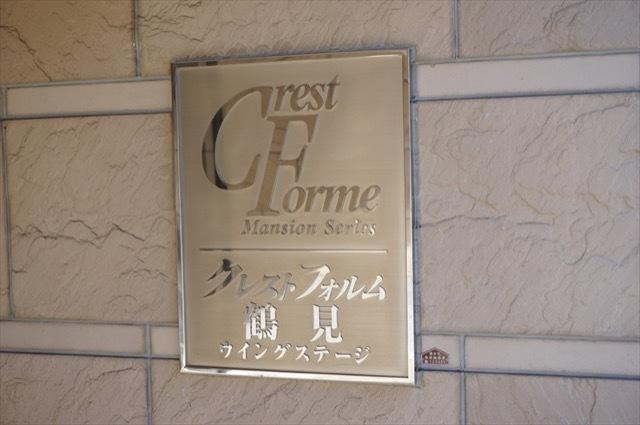 クレストフォルム鶴見ウイングステージの看板