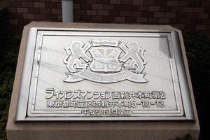 ライオンズマンション西新井本町第2の看板