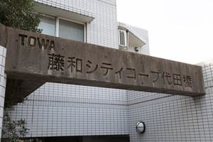 藤和シティコープ代田橋の看板