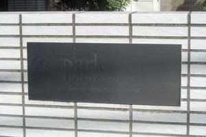 パークホームズ学芸大学リベラヴィータの看板