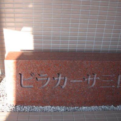 ビラカーサ三田の看板