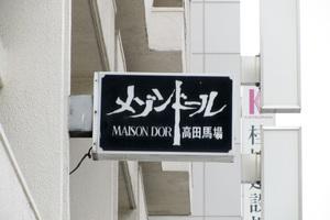 メゾンドール高田馬場の看板