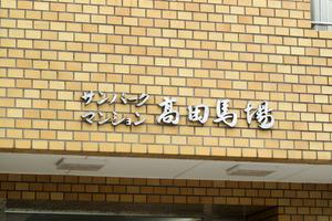 サンパークマンション高田馬場の看板