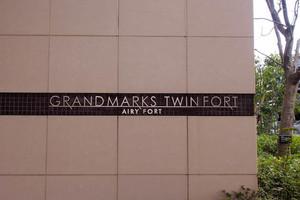 グランマークスツインフォートの看板
