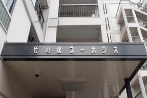 竹ノ塚コーポラスの看板