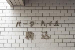 パークハイム駒込の看板