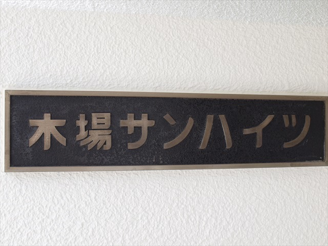木場サンハイツの看板