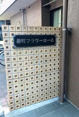 寿町フラワーホームの看板
