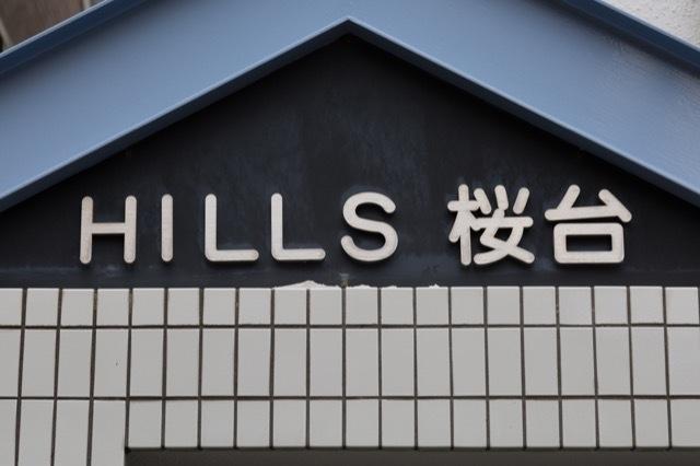 ヒルズ桜台の看板