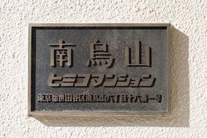 南烏山ヒミコマンションの看板