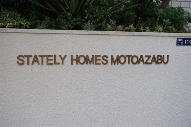 ステートリーホームス元麻布の看板