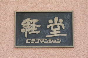 経堂ヒミコマンションの看板