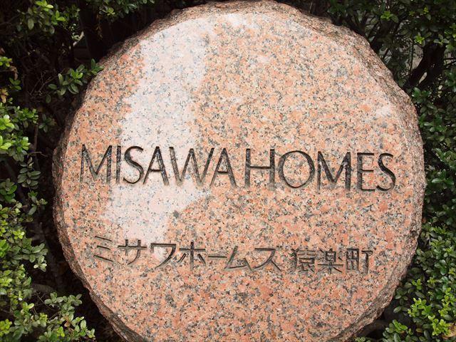 ミサワホームズ猿楽町の看板