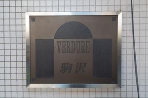 ヴェルデール駒沢の看板