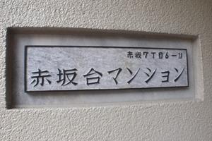 赤坂台マンションの看板