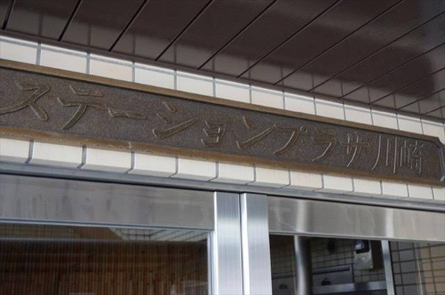 ステーションプラザ川崎の看板