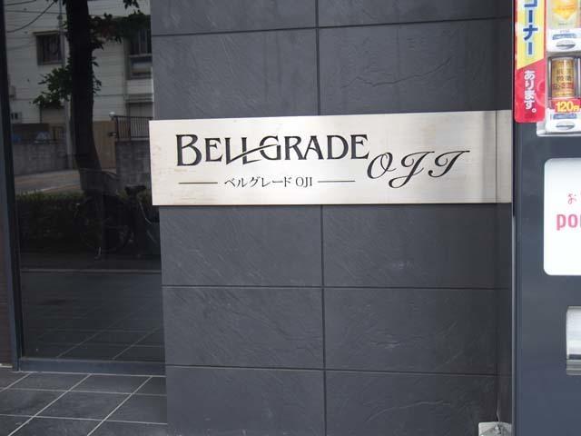 ベルグレードOJIの看板
