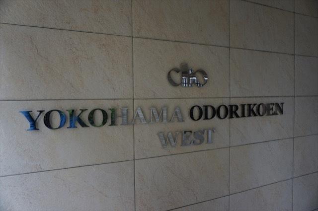 クリオ横浜大通り公園ウエストの看板