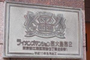 ライオンズマンション東大島第2の看板