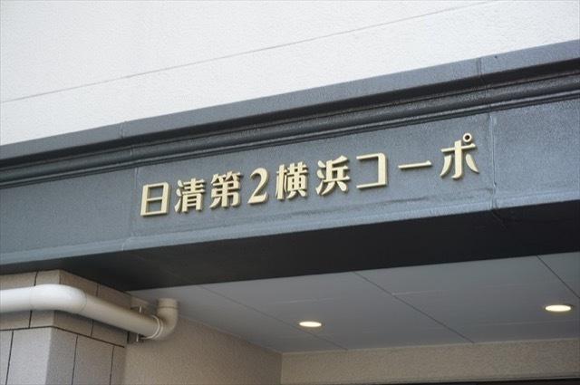 日清第2横浜コーポの看板