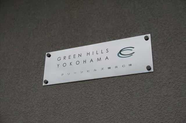 グリーンヒルズ横浜の看板