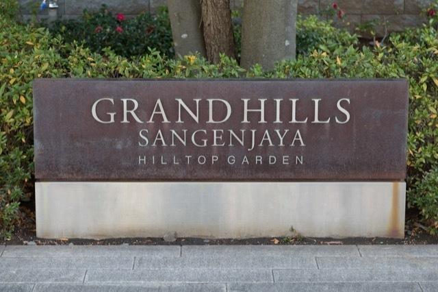 グランドヒルズ三軒茶屋ヒルトップガーデンの看板