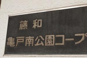 藤和亀戸南公園コープの看板