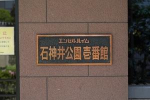 エンゼルハイム石神井公園壱番館の看板