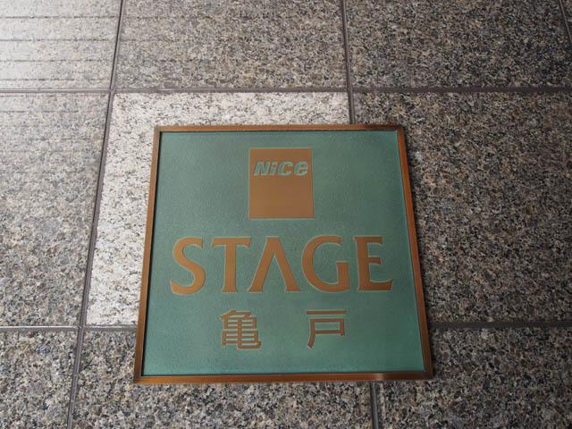 ナイスステージ亀戸の看板