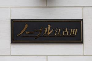 ノーブル江古田ステーションビューの看板