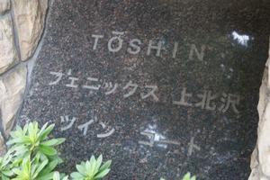 トーシンフェニックス上北沢ツインコートの看板