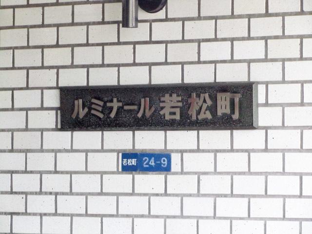 ルミナール若松町の看板